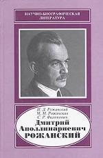 Дмитрий Аполлинариевич Рожанский