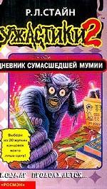 Дневник сумасшедшей мумии. Триллер для детей