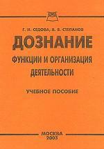 Дознание: функции и организация деятельности: учебное пособие
