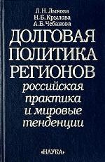 Долговая политика регионов. Российская практика и мировые тенденции