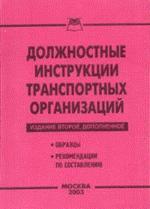 Должностные инструкции транспортных организаций