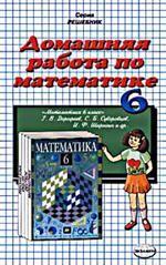 Домашняя работа по математике 6 класc