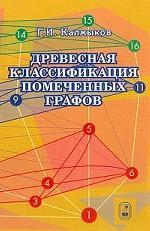 Древесная классификация помеченных графов и ее приложения в классической статистической механике