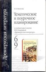 Древнерусская литература: тематическое и поурочное планирование к учебной хрестоматии В. Н. Пименово
