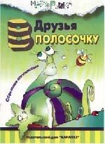Журнал. Друзья в полосочку. Русалочкин папа