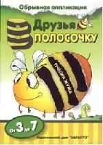 Друзья в полосочку. Пчелка Жужа