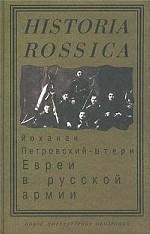 Евреи в русской армии (1827-1914)