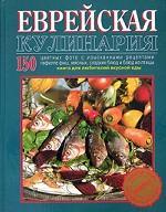 Еврейская кулинария