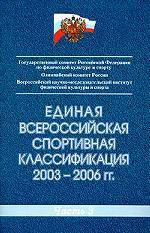 Единая Всероссийская спортивная классификация 2001-2005 годы. Часть 3
