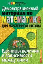 Единицы величин и зависимости между ними: демонстрационный материал для начальной школы