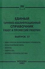 Единый тарифно-квалификационный справочник работ и профессий рабочих. Выпуск 37