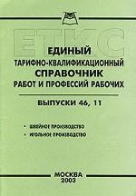 Единый тарифно-квалификационный справочник работ и профессий рабочих. Выпуск 46, 11
