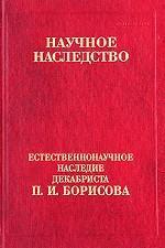 Естественнонаучное наследие декабриста П. И. Борисова