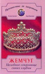 Обложка книги Жемчуг. Целебное сокровище синих глубин
