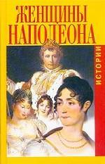 Женщины Наполеона. Истории