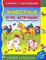 Животные и их детеныши. Книжка с наклейками. Для детей от 3 лет и старше