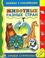 Животные разных стран. Книжка с наклейками