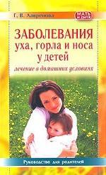 Заболевания уха, горла и носа у детей