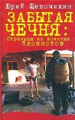 Забытая Чечня. Страницы из военных блокнотов