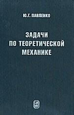 Задачи по теоретической механике