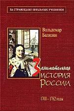 Занимательная история России. 1700-1762 годы