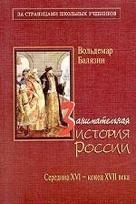 Занимательная история России. Середина XVI - конец XVII века