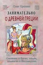 Занимательно о Древней Греции