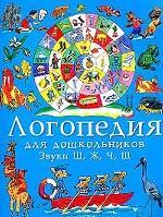 Логопедия для дошкольников: звуки Ш, Ж, Ч, Щ