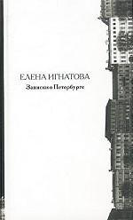 Записки о Петербурге. Жизнеописание города со времени его основания до 40 годов XX века