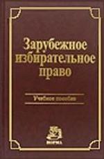 Зарубежное избирательное право: учебное пособие