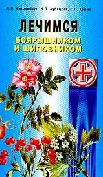 Здоровое лечение боярышником и шиповником