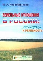 Земельные отношения в России. Мифы и реальность