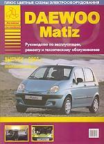 """Автомобиль """"DAEWOO Matiz"""". Выпуск с 2001 г. Бензиновый двигатль: 0,8 л. Руководство по эксплуатации, ремонту и техническому обслуживанию"""