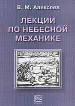 Лекции по небесной механике