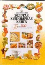 Золотая кулинарная книга. Более 500 самых лучших рецептов