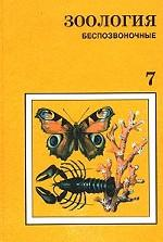 Зоология. 7 класс. Беспозвоночные