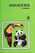 Зоология. 8 класс. Хордовые
