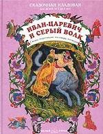 Иван-царевич и серый волк. Сказки, скороговорки, пословицы, поговорки