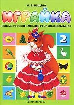 Играйка-2. Восемь игр для развития речи дошкольников. Формирование лексического состава языка, грамматического строя речи. Совершенствование звукопроизношения