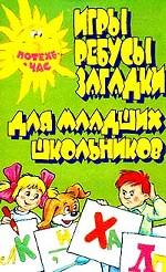 Игры, ребусы, загадки для младших школьников
