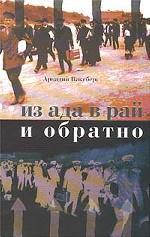 Из ада в рай и обратно. Еврейский вопрос по Ленину, Сталину и Солженицыну