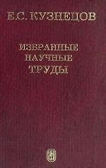 Обложка книги Е. С. Кузнецов. Избранные научные труды