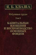 Я. Б. Кваша. Избранные труды в 3 томах. Том 2. Капитальные вложения и воспроизводство основных фондов