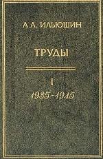 Труды (1935-1945). Том 1