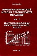 Изопериметрический метод в строительной механике. Том 1