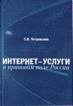 Интернет-услуги в правовом поле России