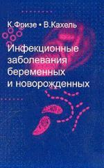 Инфекционные заболевания беременных и новорожденных. Для акушеров, гинекологов, педиатров