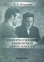 Информатизация банковской деятельности