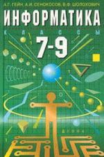 Информатика : Методическое пособие к учебнику А. Г. Гейна,7-9  класс