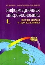 Информационная микроэкономика. Методы анализа и прогнозирования. Часть 1
